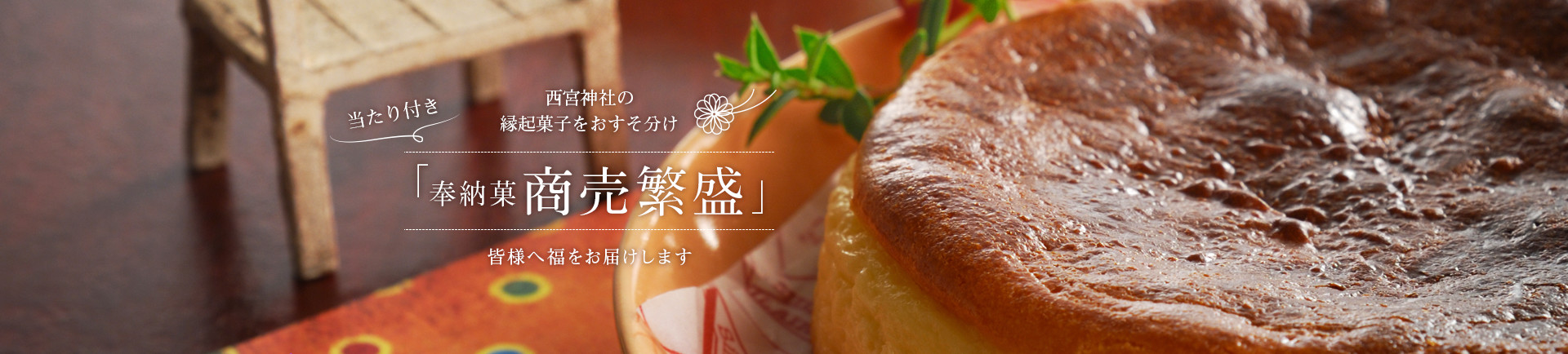 西宮神社の縁起菓子をおすそ分け 「奉納菓 商売繁盛」ケーキ